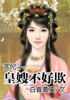 宫妃斗:皇嫂不好欺