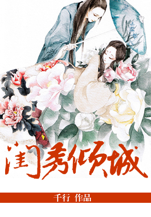 【闺秀倾城完整版在线试读】主角明耀辉王妃