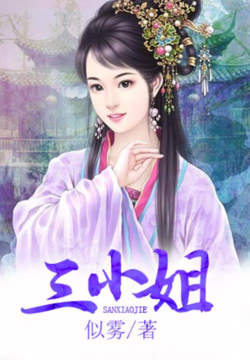 《三小姐》(主角洛初轩张薰)全文阅读免费试读最新章节