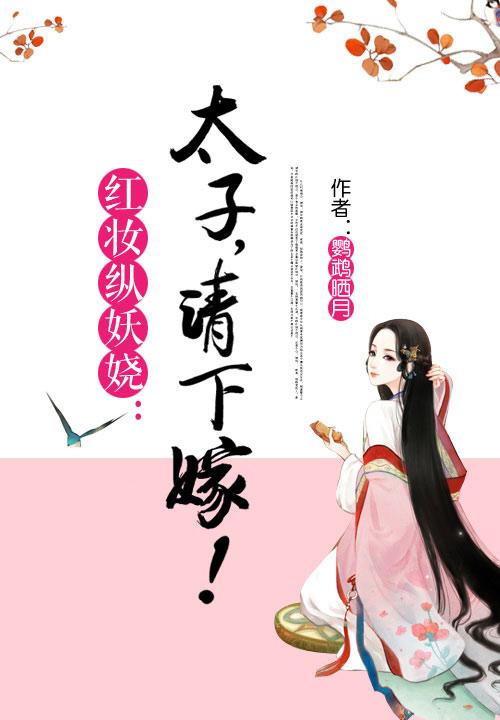 【红妆纵妖娆:太子,请下嫁!精彩试读精彩阅读】主角陆河继县
