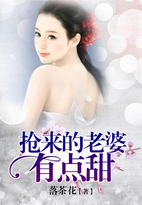 【抢来的老婆有点甜精彩章节完结版】主角夏翩霍之卿