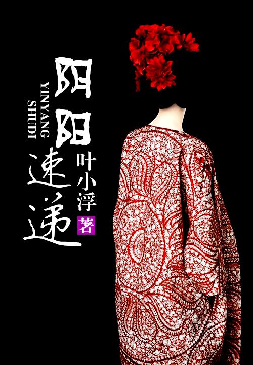 《阴阳速递》主角杜二老爹精彩试读完本