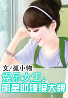 《娱乐女王:明星助理很大牌》主角薄野修关藤之精彩阅读完本章节列表