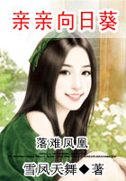 落难凤凰:亲亲向日葵