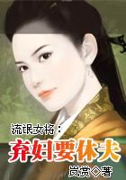 女主被养成的小说