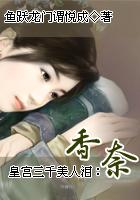 皇宫三千美人泪:香奈