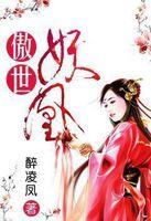 好看的刘秀丽小说