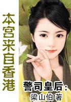 警司皇后:本宫来自香港