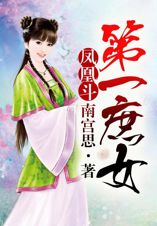 凤凰斗:第一庶女