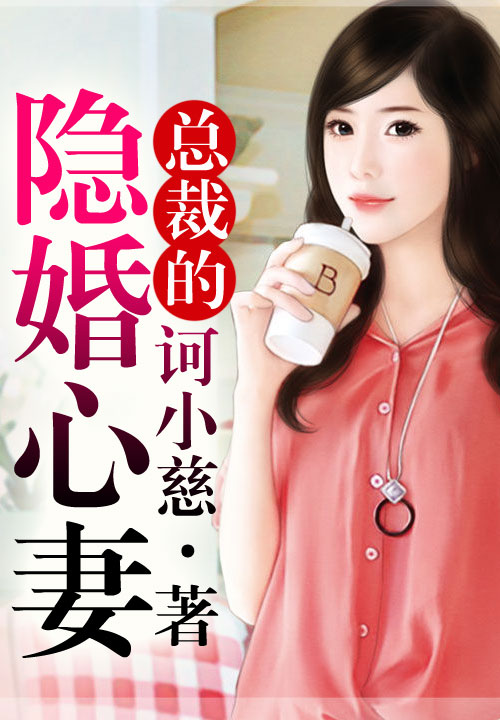 畅销的修仙小说