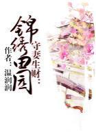 陈燕燕小说