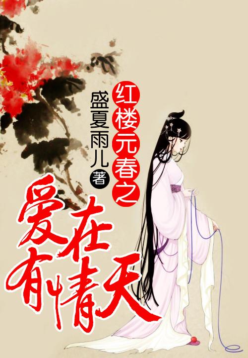 红楼元春之爱在有情天主角贾元阳寿完本最新章节