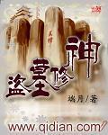《盗墓修神》主角萧强灵仙在线阅读章节目录