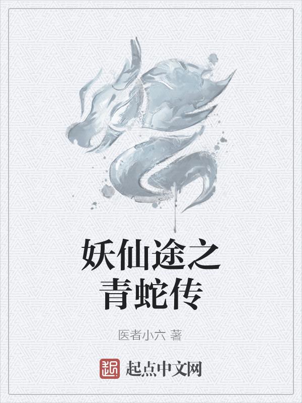 妖仙途之青蛇传