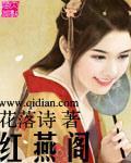 《红燕阁》主角殷龙红燕阁精彩阅读免费试读