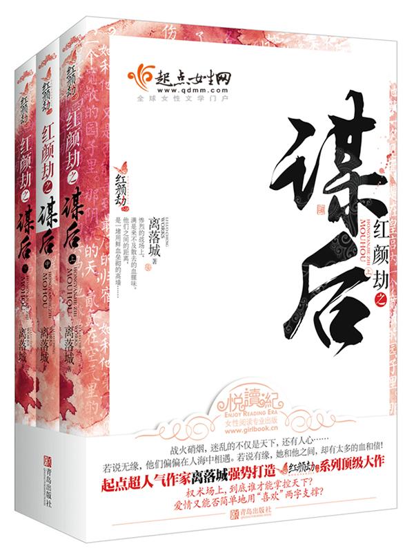 【谋后全文阅读无弹窗】主角郝京妍马成东