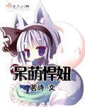 《呆萌悍妞》主角小姐荣幸在线阅读精彩试读