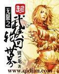 无限之武侠轮回世界最新章节章节目录在线阅读 郑晓白杨秀芹在线阅读免费试读