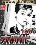 大时代1950