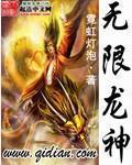 《无限龙神》主角云锋段时间免费阅读精彩阅读章节目录
