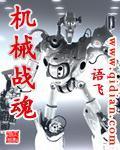 【机械战魂全文试读免费试读免费阅读】主角安静王
