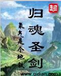 归魂圣剑章节列表章节目录小说 辛方辛免费试读无弹窗