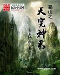 《蜀山之天宪神君》主角庞宪林渊精彩试读章节目录