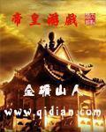 《帝皇游戏》主角杨琰魏颜完结版精彩试读章节列表