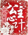 【公主心计免费阅读全文阅读】主角石染雍宋承鸾