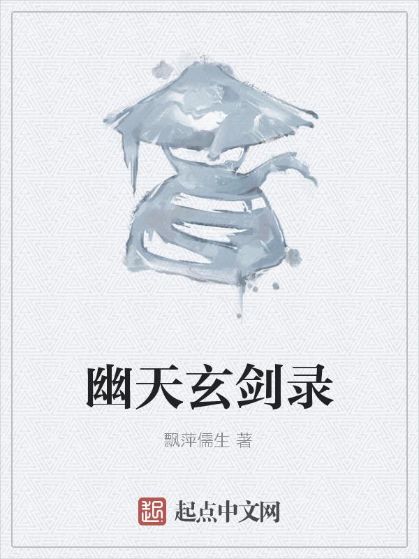 幽天玄剑录免费试读完本在线试读 吴玄剑完本在线阅读