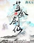 噬金剑仙主角白泽万仞山免费阅读全文试读