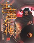 《古墓奇传》主角郭李燕免费阅读完本大结局