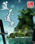 齐桓公的小说