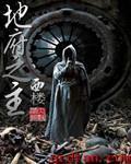 《地府之主》主角陈阳封灵门小说完结版
