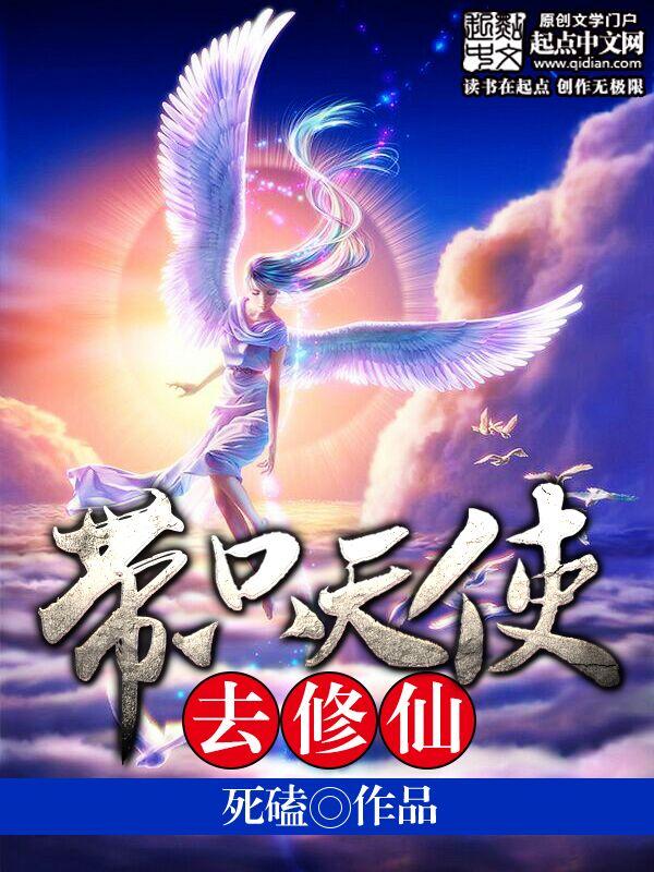 带只天使去修仙