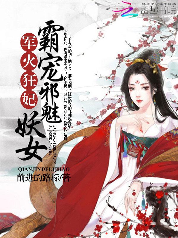 军火狂妃:霸宠邪魅妖女