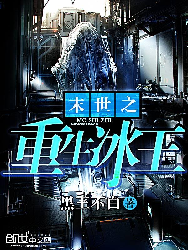【末世之重生冰王最新章节在线试读】主角罗峰安逸