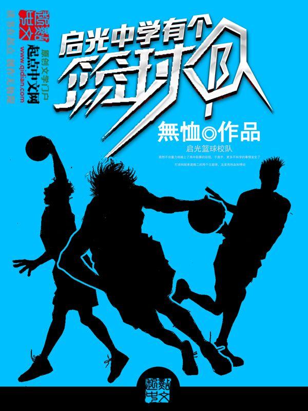 启光中学有个篮球队