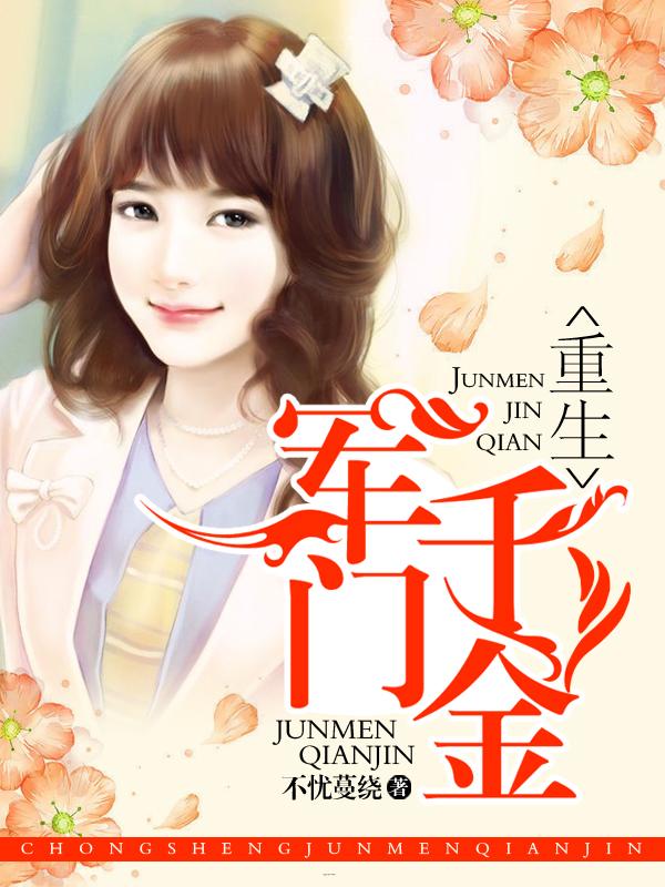 《重生军门千金》主角陆君晔雪儿在线阅读免费阅读