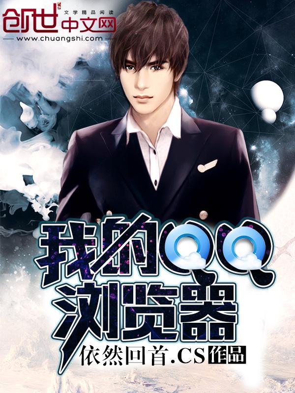 我的QQ浏览器