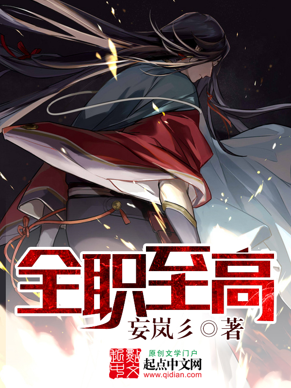全职至高主角萧逸吉娜免费试读在线阅读章节目录