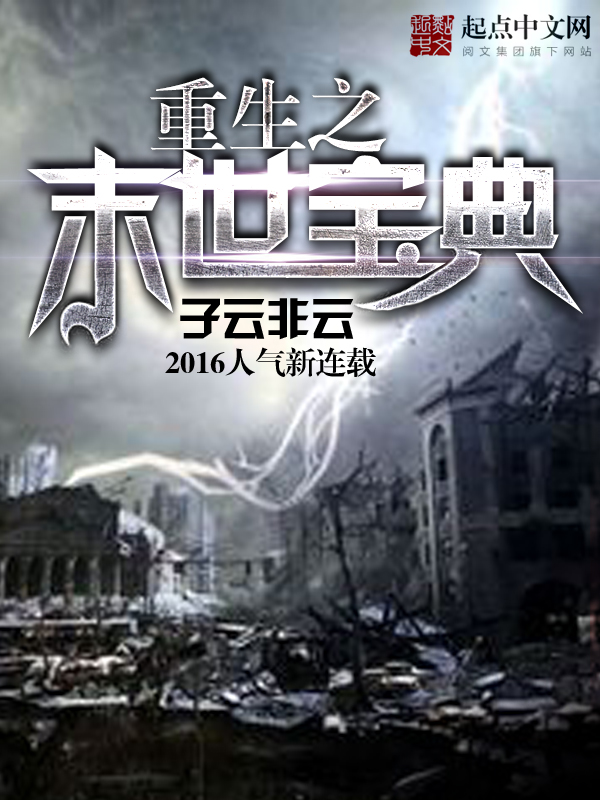 《重生之末世宝典》主角夏昌平精彩阅读免费阅读