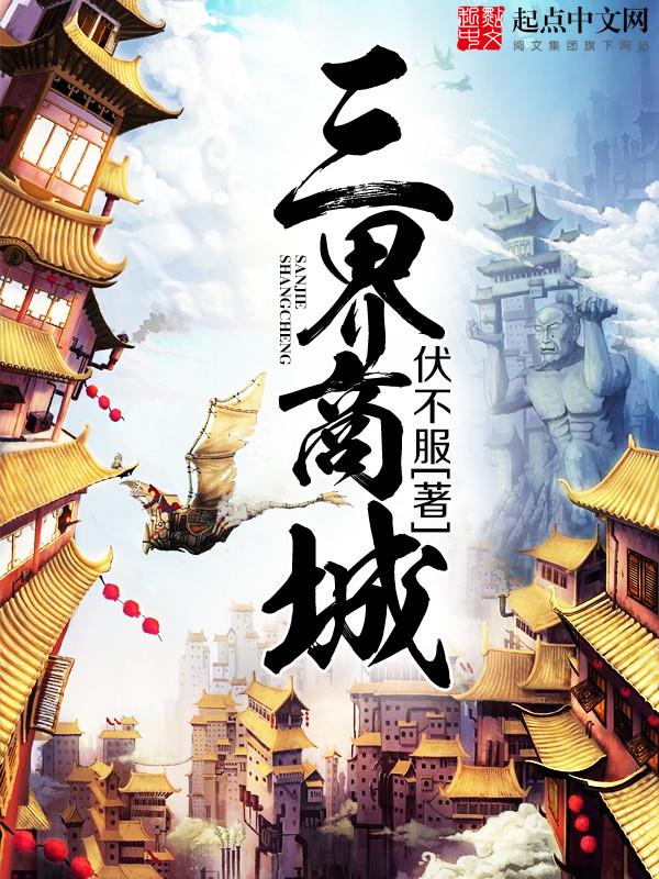 《三界商城》主角杨飞老王完本精彩试读全文试读