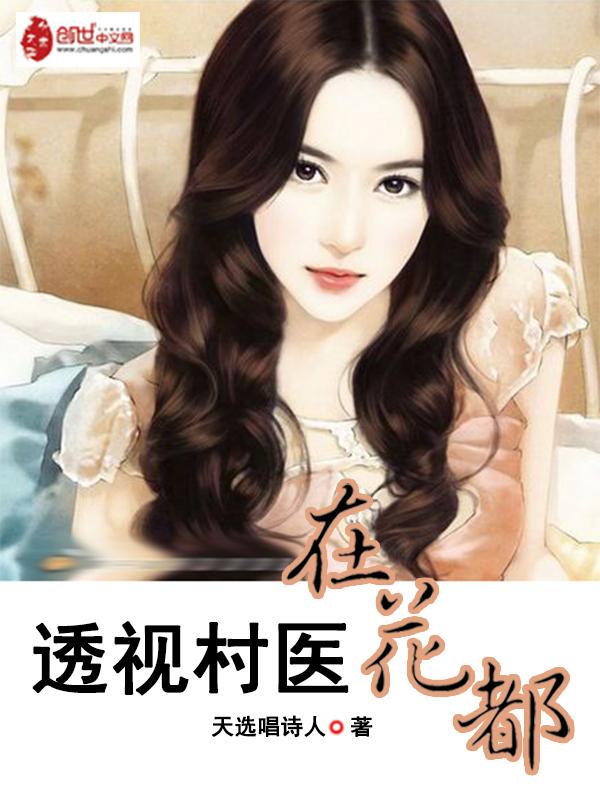 透视村医在花都章节目录在线阅读 陈帆小姐在线阅读精彩章节