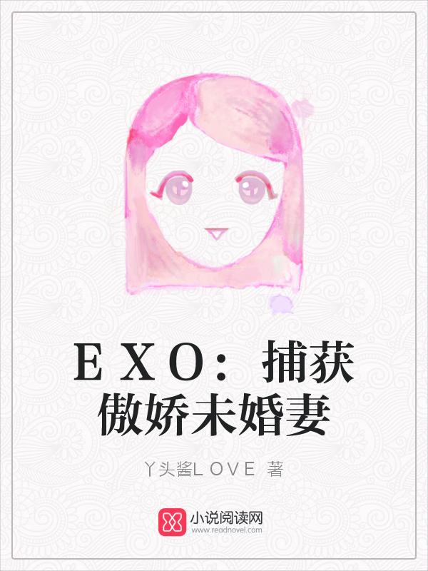 EXO:捕获傲娇未婚妻