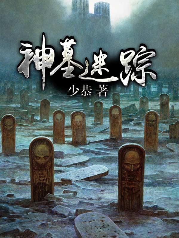 山村医生的小说