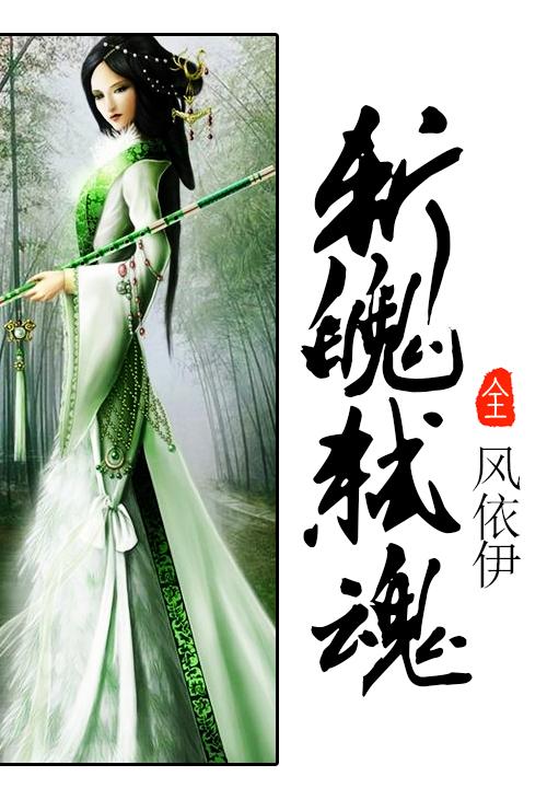 斩魄弑魂免费试读完结版 巨剑麻衣相在线阅读精彩章节