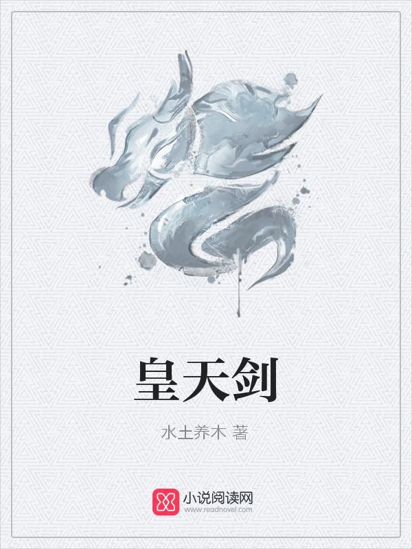【皇天剑免费阅读章节目录全文试读】主角何天孙子