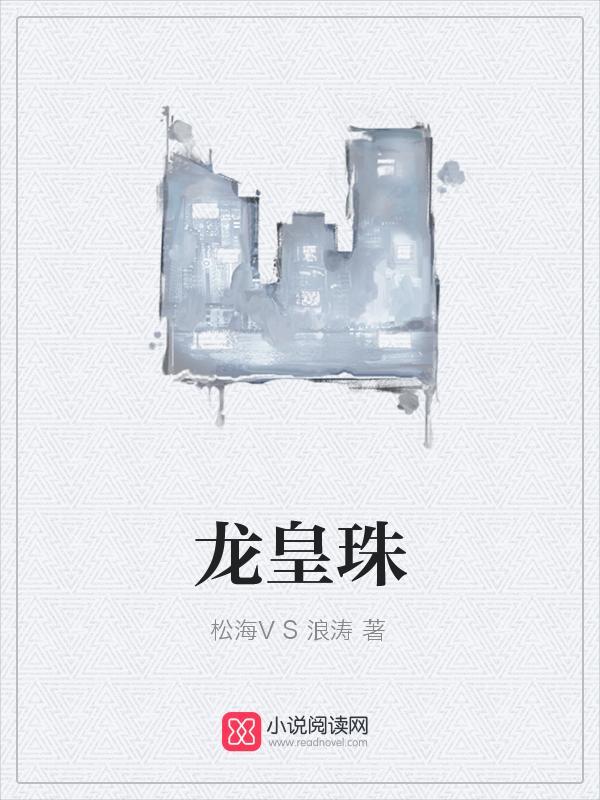 《龙皇珠》主角萧云鹏洪刚免费试读大结局