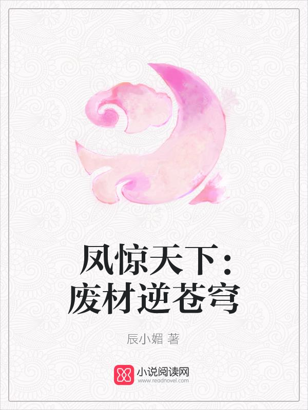 《凤惊天下:废材逆苍穹》主角金丹修元婴免费试读章节目录在线试读